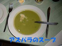 アスパラのスープ.JPG