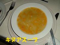 キヌアスープ.JPG
