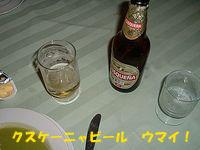クスケーニャビール.JPG