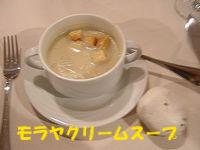 モラヤクリームスープ 乾燥芋のスープ.JPG