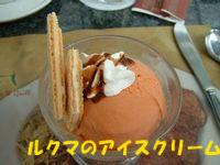ルクマのアイスクリーム.JPG
