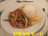 ロモサルタード.JPG